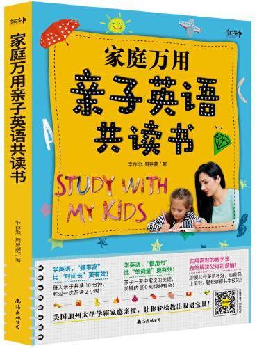 家庭万用亲子英语共读书(让你轻松教出双语宝贝!逾15,000名父母亲测有效!)