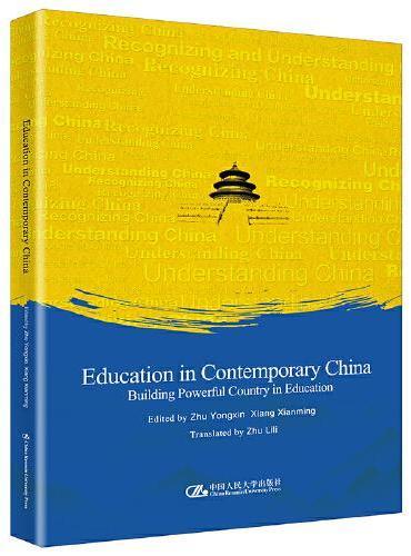 当代中国教育:走在建设教育强国的路上(英文版)