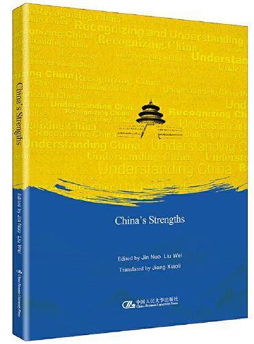 中国的优势(英文版)