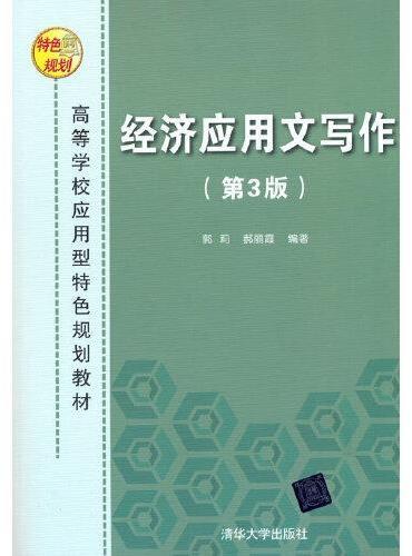 经济应用文写作(第3版)