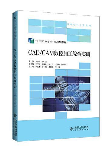 CAD/CAM数控加工综合实训