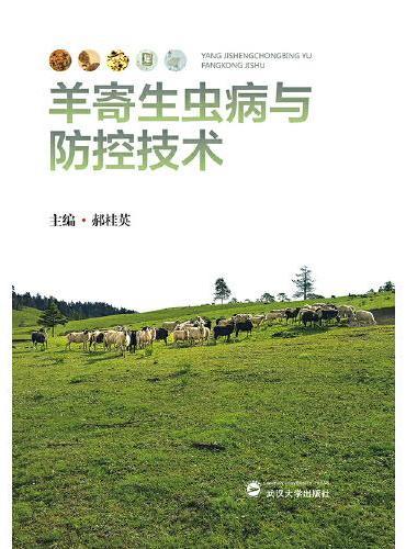 羊寄生虫病与防控技术
