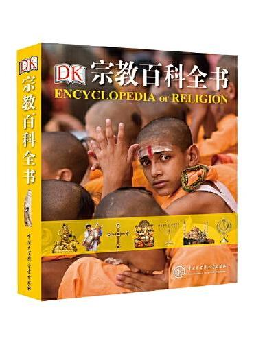 DK 宗教百科全书(WX公众号版)