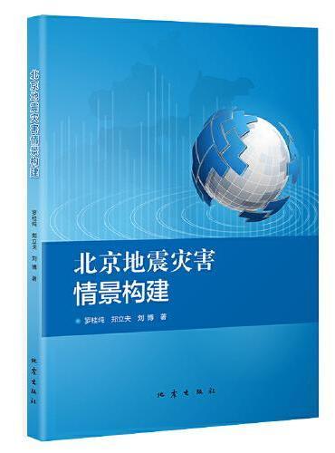 北京地震灾害情景构建