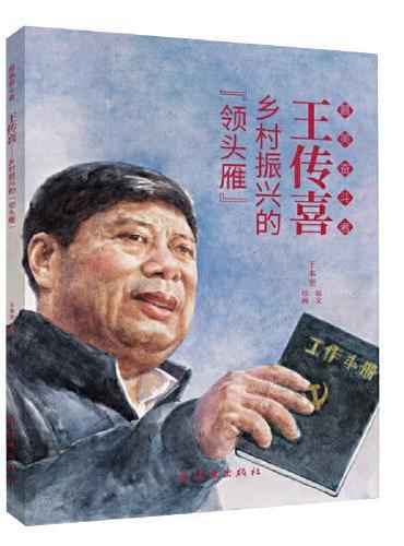 王传喜 最美奋斗者 连环画 小人书 小学生阅读 励志教育 优秀人物
