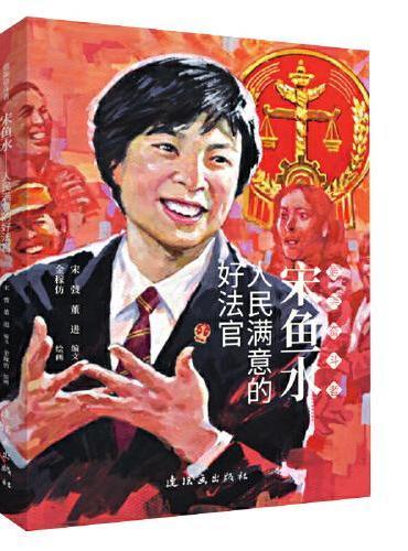 宋鱼水 最美奋斗者 连环画 小人书 小学生阅读 励志教育