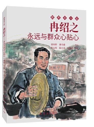 冉绍之 最美奋斗者 连环画 小人书 小学生阅读  励志教育