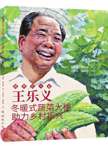 王乐义 最美奋斗者 连环画 小人书 小学生阅读 励志教育