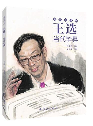 王选 最美奋斗者 连环画 小人书 小学生阅读 励志教育