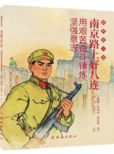 南京路上好八连 最美奋斗者 连环画 小人书 小学生阅读 励志教育