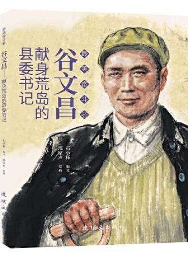 谷文昌 最美奋斗者 连环画 小人书 小学生阅读 励志教育 优秀人物