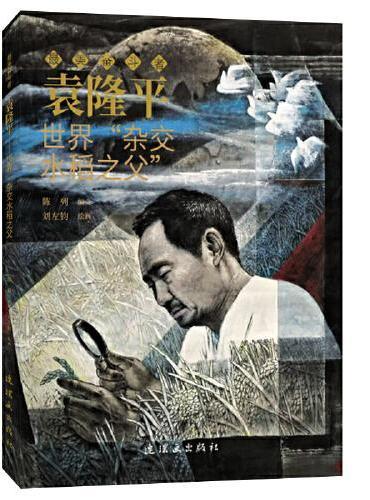 袁隆平 最美奋斗者 连环画 小人书 小学生阅读 励志教育 优秀人物