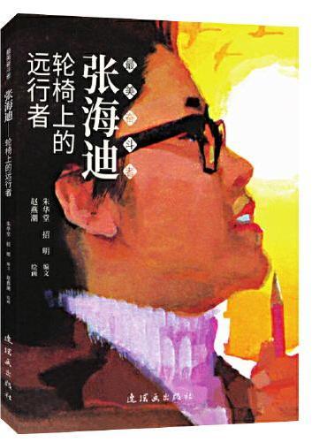 张海迪 最美奋斗者 连环画 小人书 小学生阅读 励志教育 优秀人物