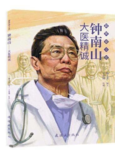 钟南山 最美奋斗者 连环画 小人书 小学生阅读 励志教育