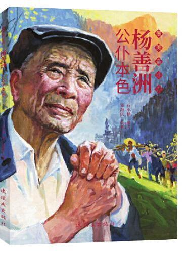 杨善洲 最美奋斗者 连环画 小人书 小学生阅读 励志教育