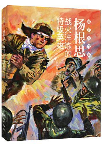 杨根思 最美奋斗者 连环画 小人书 小学生阅读 励志教育