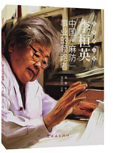 李桓英 最美奋斗者 连环画 小人书 小学生阅读 励志教育