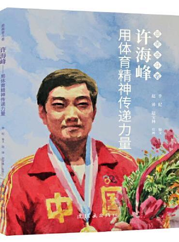 许海峰 最美奋斗者 连环画 小人书 小学生阅读 励志教育 优秀人物