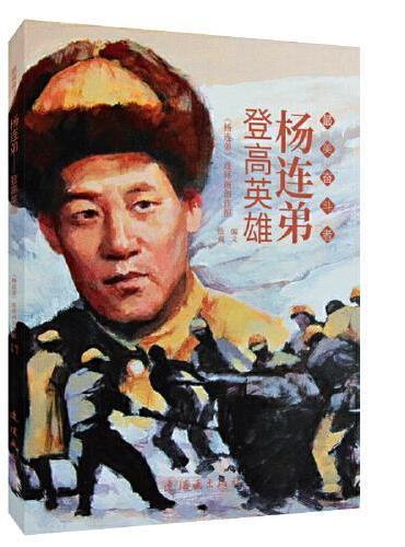 杨连弟 最美奋斗者 连环画 小人书 小学生阅读 励志教育