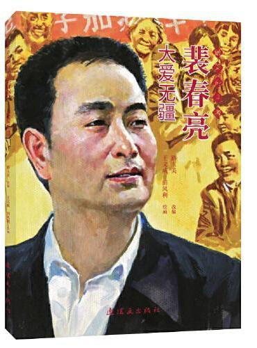 裴春亮 最美奋斗者 连环画 小人书 小学生阅读 励志教育