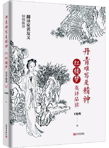 丹青难写是精神:《红楼梦》英译品读