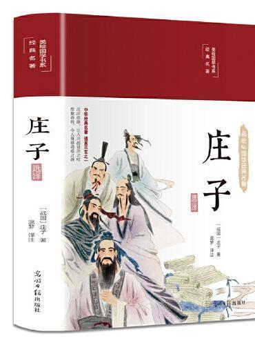 庄子(布面精装 彩图珍藏版 美绘国学系列)