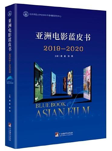 亚洲电影蓝皮书2019—2020