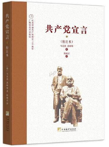 陈瘦石译《共产党宣言》(校注本)