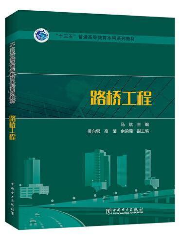 """""""十三五""""普通高等教育本科规划教材 路桥工程"""