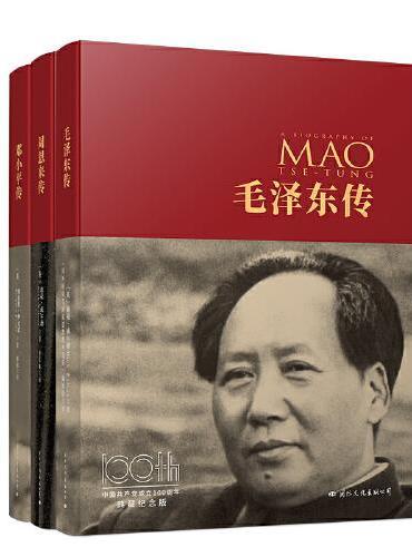 《毛泽东传》《周恩来传》《邓小平传》(全三册)中国共产党成立100周年典藏版