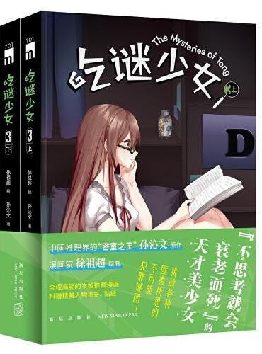 吃谜少女.3(全二册)