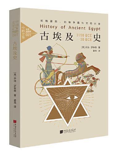 古埃及史:环境基因、地缘争霸与文明兴衰(中画史鉴全景插图版)