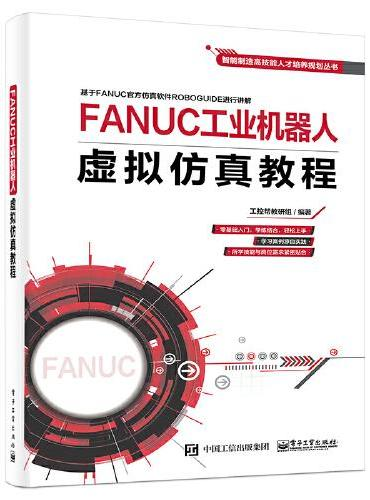 FANUC工业机器人虚拟仿真教程