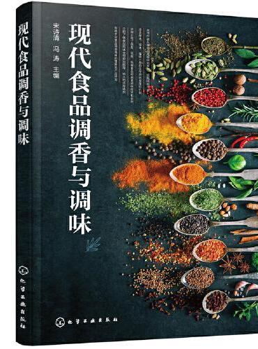 现代食品调香与调味