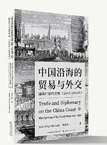 中国沿海的贸易与外交:通商口岸的开埠(1842—1854)上