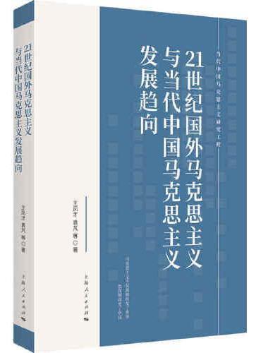 21世纪国外马克思主义与当代中国马克思主义发展趋向(当代中国马克思主义研究工程)