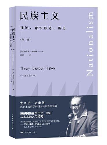民族主义--理论、意识形态、历史(第二版)