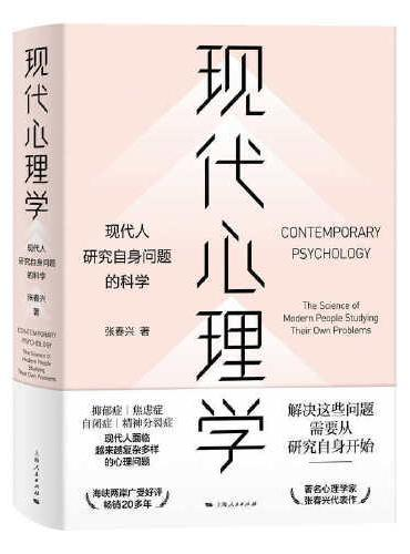 现代心理学