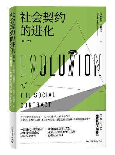社会契约的进化(第二版)
