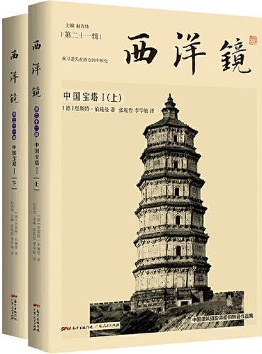 西洋镜:中国宝塔I