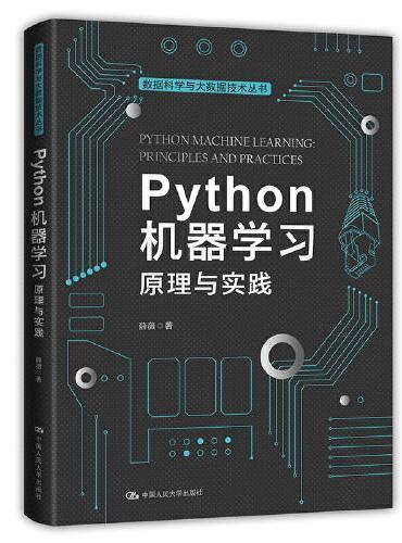 Python机器学习:原理与实践(数据科学与大数据技术丛书)
