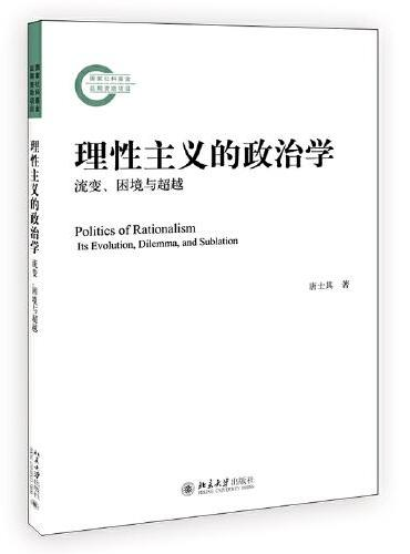 理性主义的政治学:流变、困境与超越