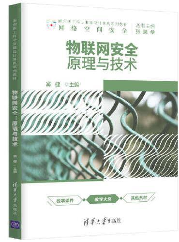 物联网安全:原理与技术