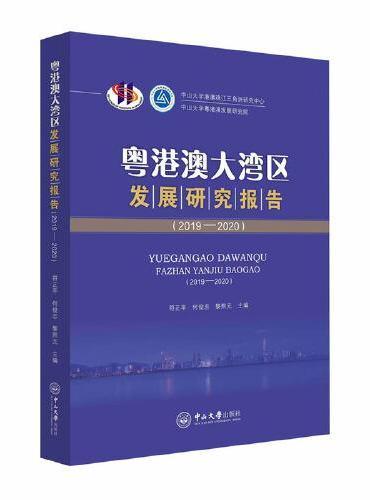 粤港澳大湾区发展研究报告(2019—2020)