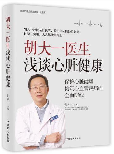 胡大一医生浅谈心脏健康 (大字版)