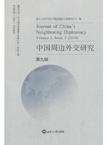 中国周边外交研究第9辑
