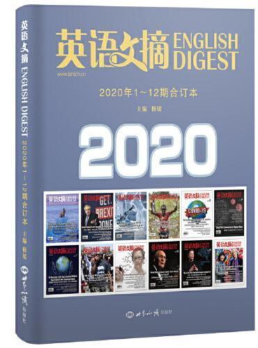 英语文摘2020年1-12合订本