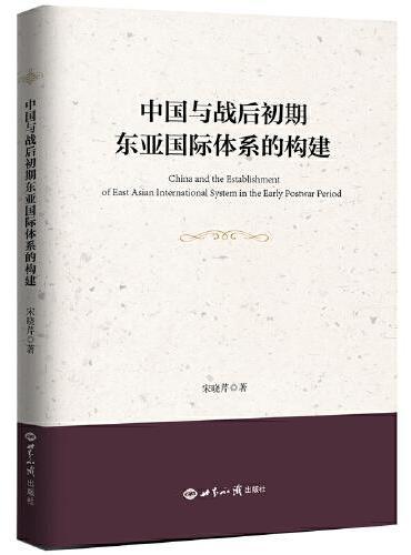 中国与战后初期东亚国际体系的构建