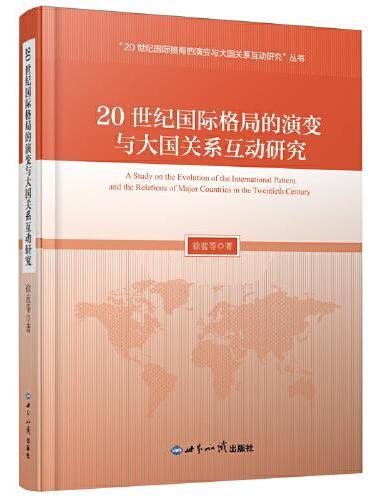 20世纪国际格局的演变与大国关系互动研究