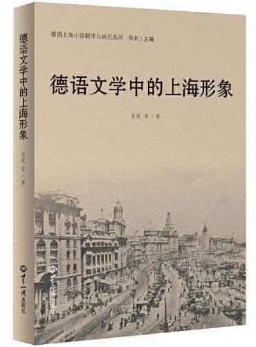 德语文学中的上海形象